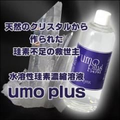 高純度珪素(ケイ素)濃縮溶液 umoplus(ウモプラス)500ml
